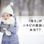 冷え性がニキビやニキビ跡の原因って本当?